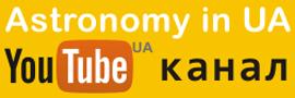 Ютуб-канал «Astronomy in UA»