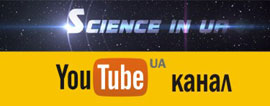 Ютуб-канал «Science in UA»