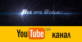 Ютуб-канал «Все про Всесвіт»